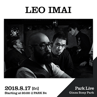 LEO IMAI / 2018.8.17 [fri] Starting at 20:00 @PARK B4 Park Live Ginza Sony Park