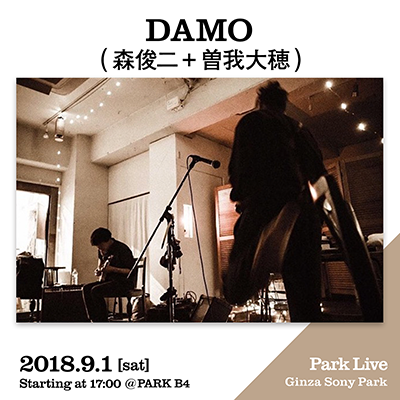 DAMO (森俊二 + 曽我大穂) / 2018.9.1 [sat] Starting at 17:00 @PARK B4 Park Live Ginza Sony Park