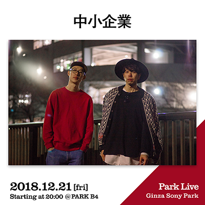 中小企業 / 2018.12.21 [fri] Starting at 20:00 @PARK B4 Park Live Ginza Sony Park