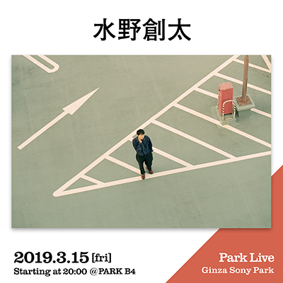 水野創太 / 2019.3.15 [fri] Starting at 20:00 @PARK B4 Park Live Ginza Sony Park