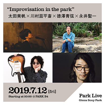 太田美帆 x 川村亘平斎 x 徳澤青弦 x 永井聖一 / 2019.7.12 [fri] Starting at 20:00 @PARK B4 Park Live Ginza Sony Park