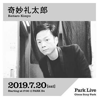 奇妙礼太郎 / 2019.7.20 [sat] Starting at 17:00 @PARK B4 Park Live Ginza Sony Park