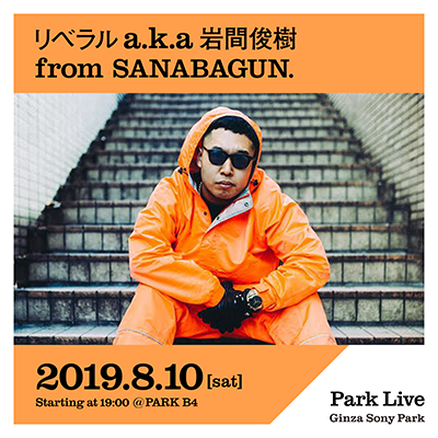 リベラル a.k.a 岩間俊樹 from SANABAGUN. / 2019.8.10 [sat] Starting at 19:00 @PARK B4 Park Live Ginza Sony Park