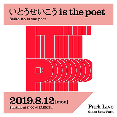 いとうせいこう is the poet / 2019.8.12 [mon] Starting at 19:00 @PARK B4 Park Live Ginza Sony Park