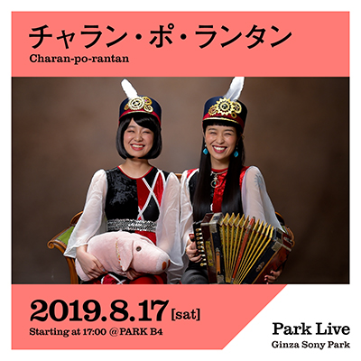 チャラン・ポ・ランタン / 2019.8.17 [sat] Starting at 17:00 @PARK B4 Park Live Ginza Sony Park