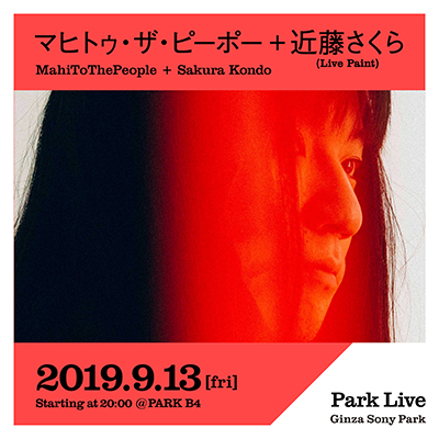 マヒトゥ・ザ・ピーポー + 近藤さくら / 2019.9.13 [fri] Starting at 20:00 @PARK B4 Park Live Ginza Sony Park