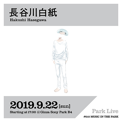 長谷川白紙 / 2019.9.22 [sun] Starting at 17:00 @PARK B4 Park Live Ginza Sony Park