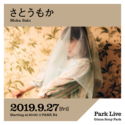 さとうもか / 2019.9.27 [fri] Starting at 20:00 @PARK B4 Park Live Ginza Sony Park