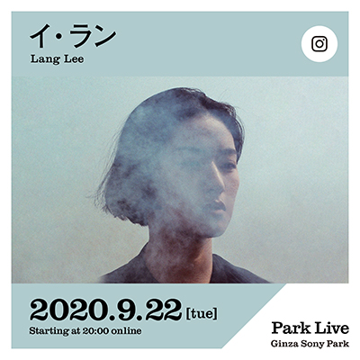 イ・ラン / 2020.9.22 [tue] @instagram
